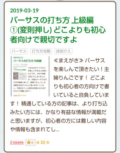 f:id:karutookaruto:20190326191038j:image