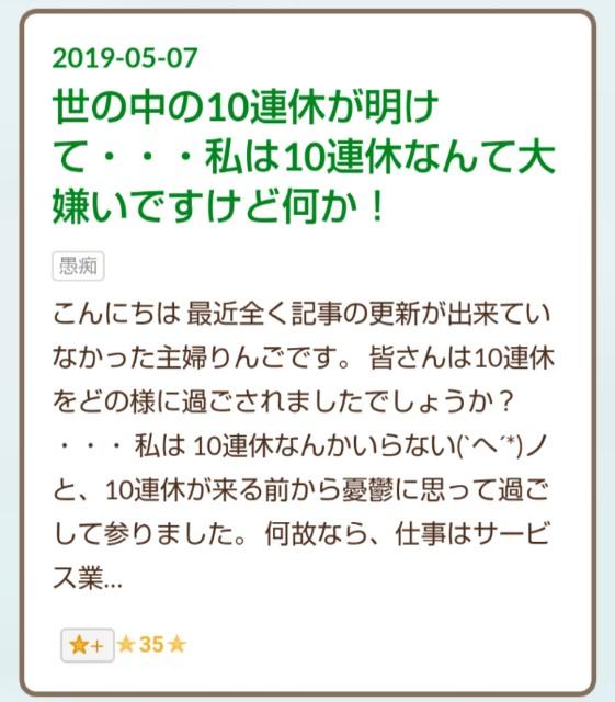 f:id:karutookaruto:20190518211147j:image
