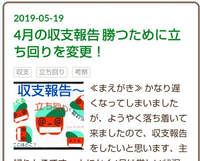 f:id:karutookaruto:20190522081139j:image