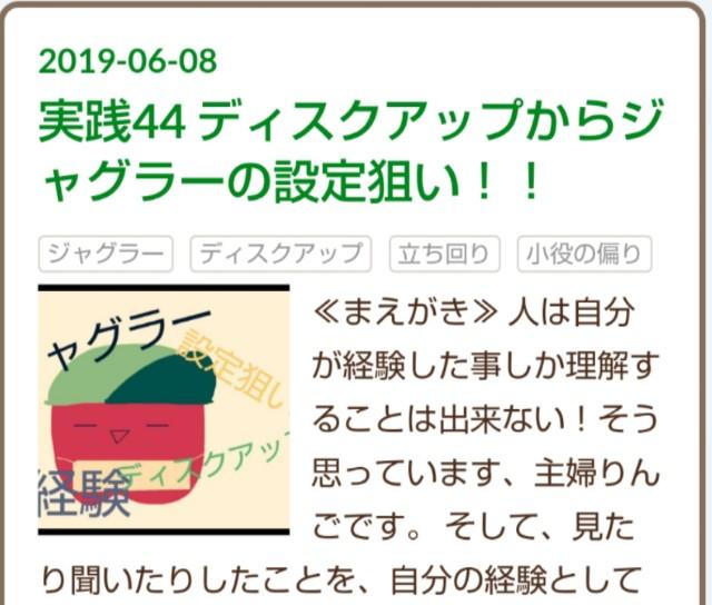 f:id:karutookaruto:20190613153035j:image