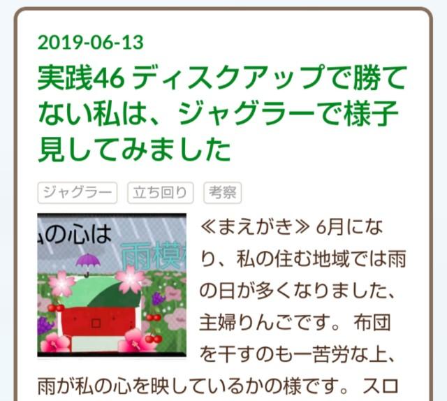 f:id:karutookaruto:20190615235822j:image