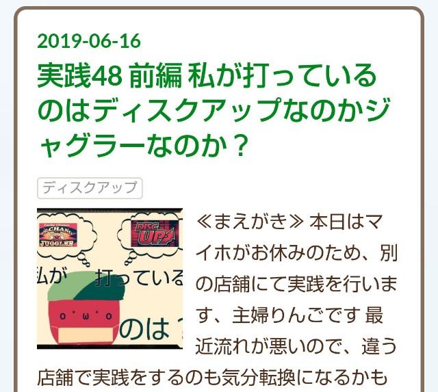 f:id:karutookaruto:20190618094109j:plain