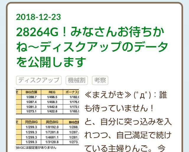 f:id:karutookaruto:20190623093158j:plain