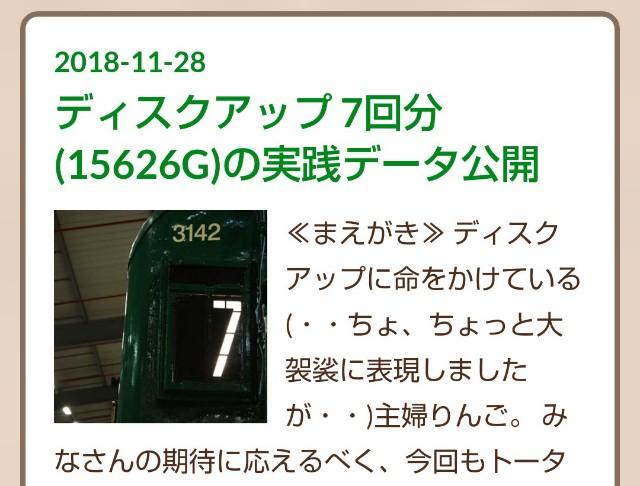 f:id:karutookaruto:20190623093335j:plain