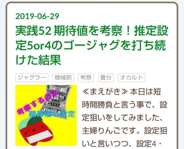 f:id:karutookaruto:20190701232429j:plain