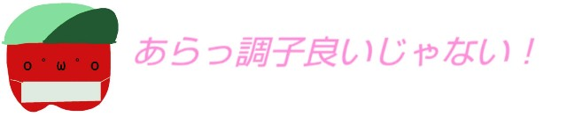 f:id:karutookaruto:20190703230244j:plain