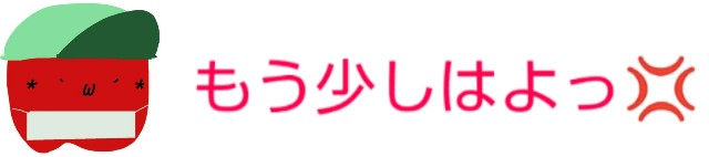 f:id:karutookaruto:20190707090222j:plain