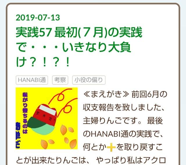 f:id:karutookaruto:20190718065018j:plain