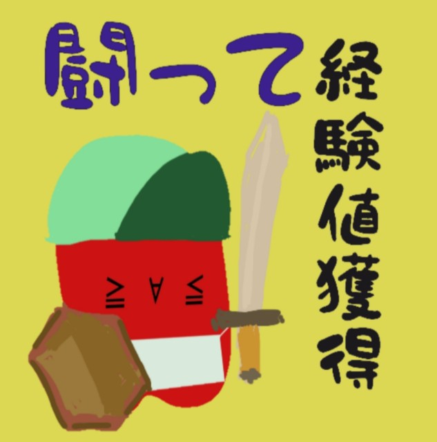 f:id:karutookaruto:20190724184112j:plain