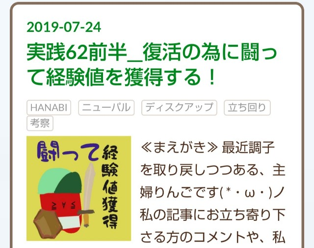 f:id:karutookaruto:20190725163452j:plain