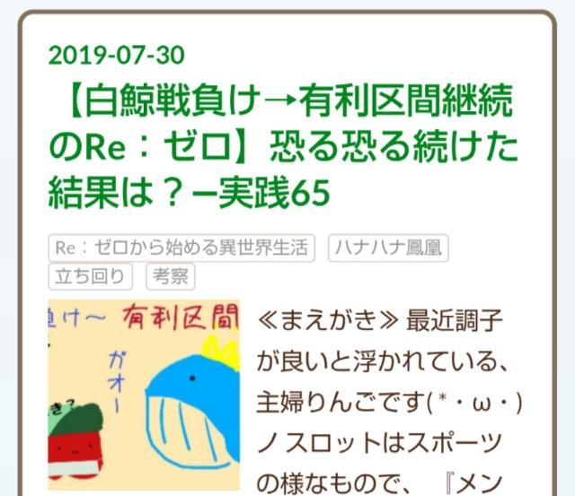 f:id:karutookaruto:20190801042046j:plain