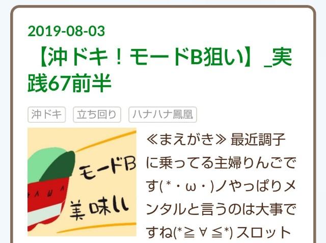 f:id:karutookaruto:20190804075702j:plain