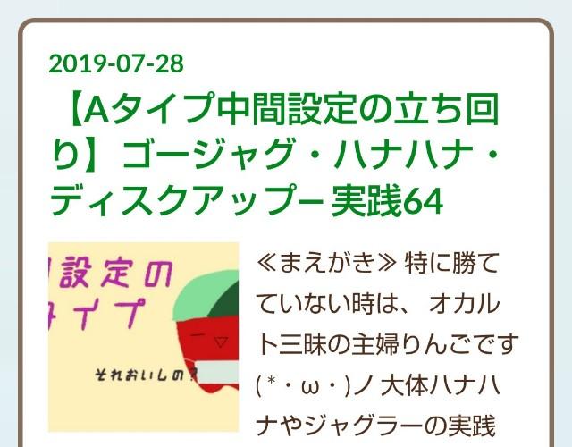 f:id:karutookaruto:20190805005842j:plain