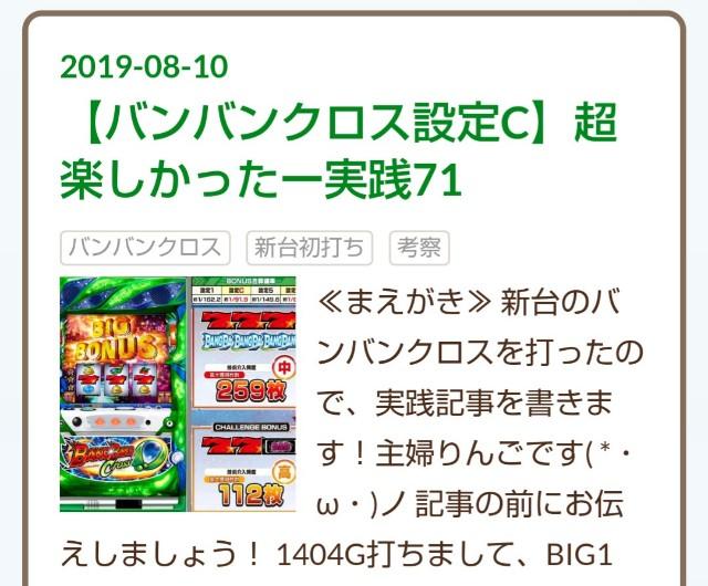 f:id:karutookaruto:20190812172912j:plain