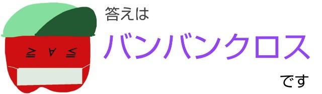 f:id:karutookaruto:20190821001944j:plain