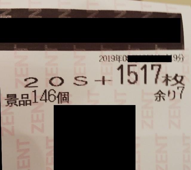 f:id:karutookaruto:20190821005420j:plain