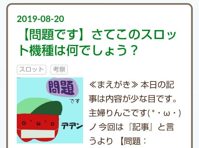 f:id:karutookaruto:20190821102222j:plain