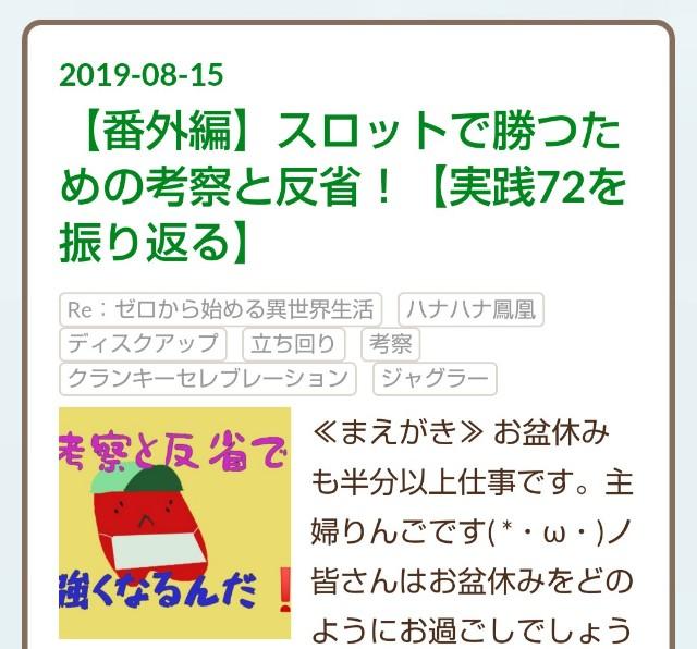 f:id:karutookaruto:20190824071231j:plain