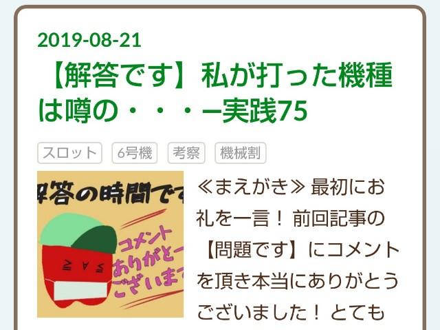 f:id:karutookaruto:20190827094133j:plain