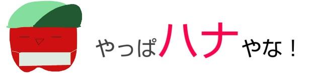 f:id:karutookaruto:20190905080218j:plain