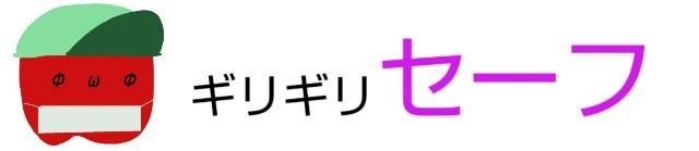f:id:karutookaruto:20190910150002j:plain