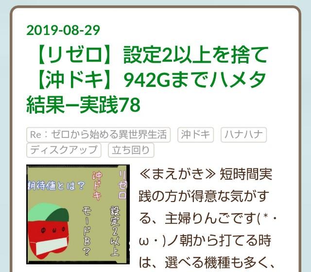 f:id:karutookaruto:20190911102434j:plain