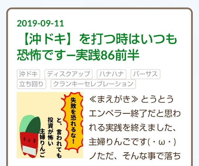 f:id:karutookaruto:20190912090922j:plain