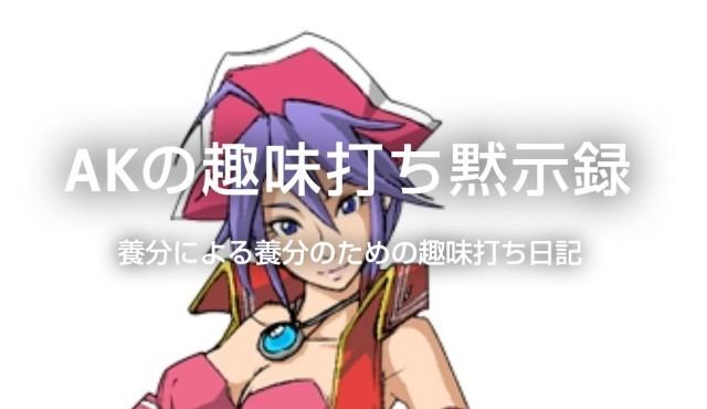 f:id:karutookaruto:20191001085239j:plain