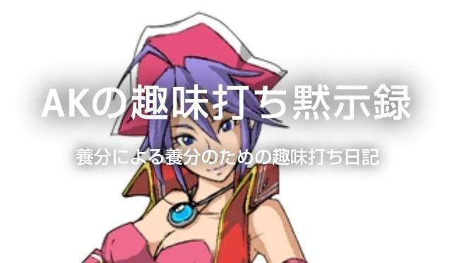 f:id:karutookaruto:20191003224042j:plain