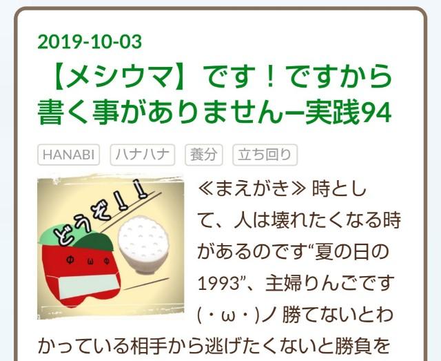 f:id:karutookaruto:20191005212119j:plain