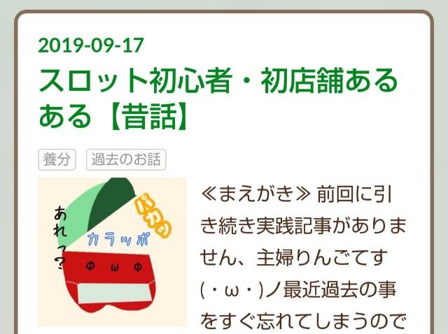 f:id:karutookaruto:20191012091048j:plain