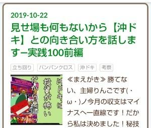 f:id:karutookaruto:20191023105122j:plain