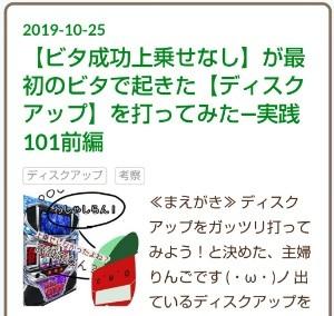 f:id:karutookaruto:20191026083309j:plain