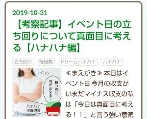 f:id:karutookaruto:20191102152124j:plain