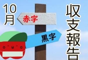 f:id:karutookaruto:20191106082649j:plain