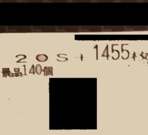 f:id:karutookaruto:20200123222718j:plain