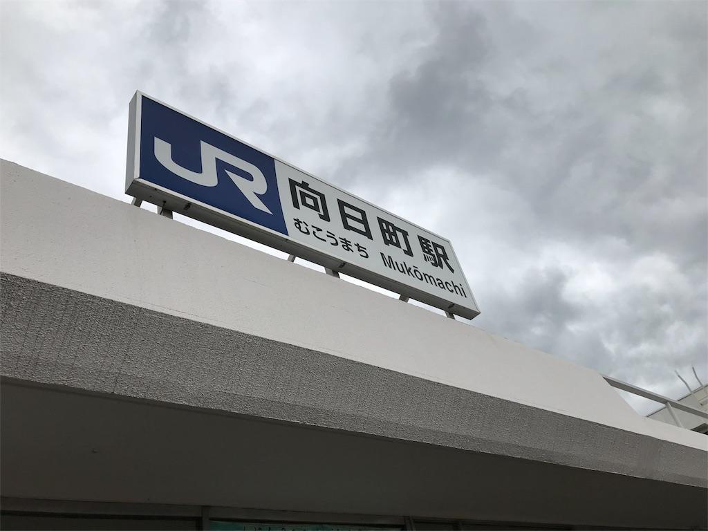 JR向日町駅の写真