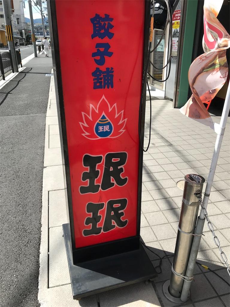 赤い珉珉の看板の写真