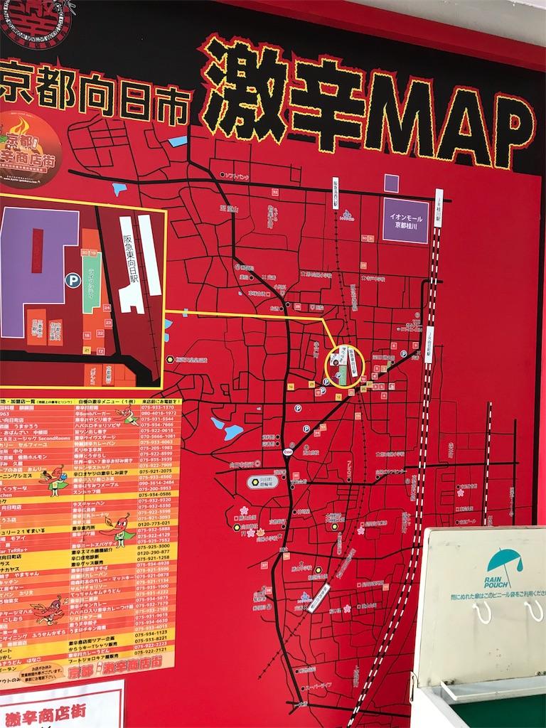 激辛商店街マップの写真