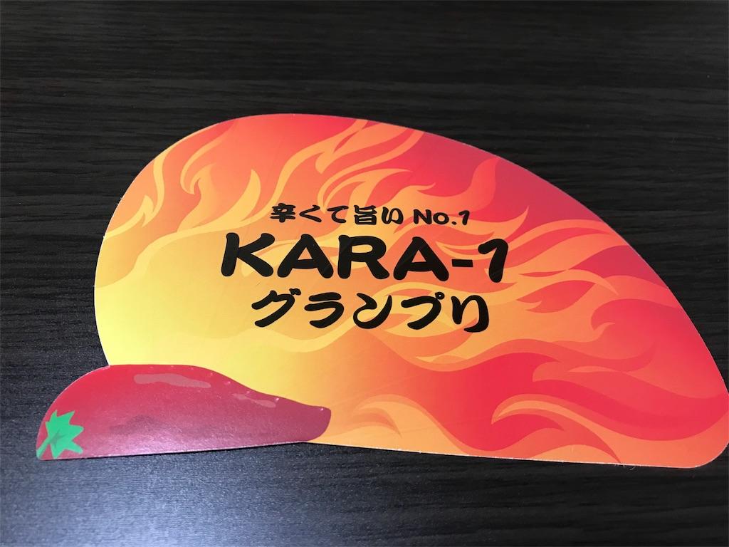 f:id:karyaryatsu:20180923154840j:image