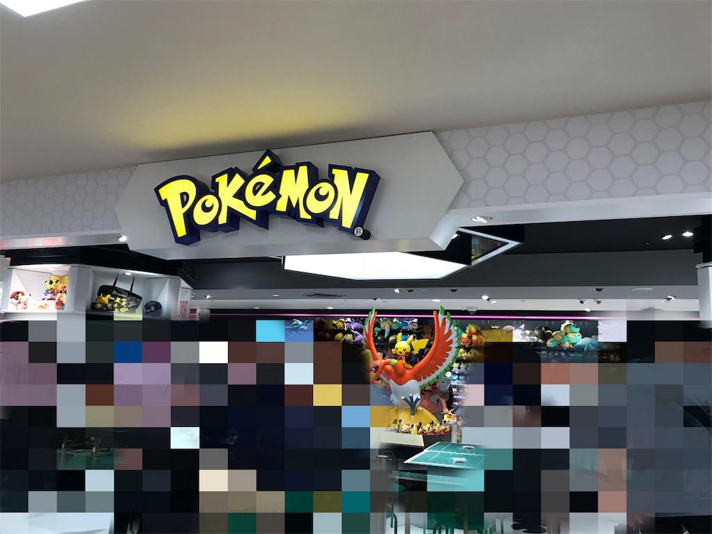 ポケモンセンターキョウト店内の写真