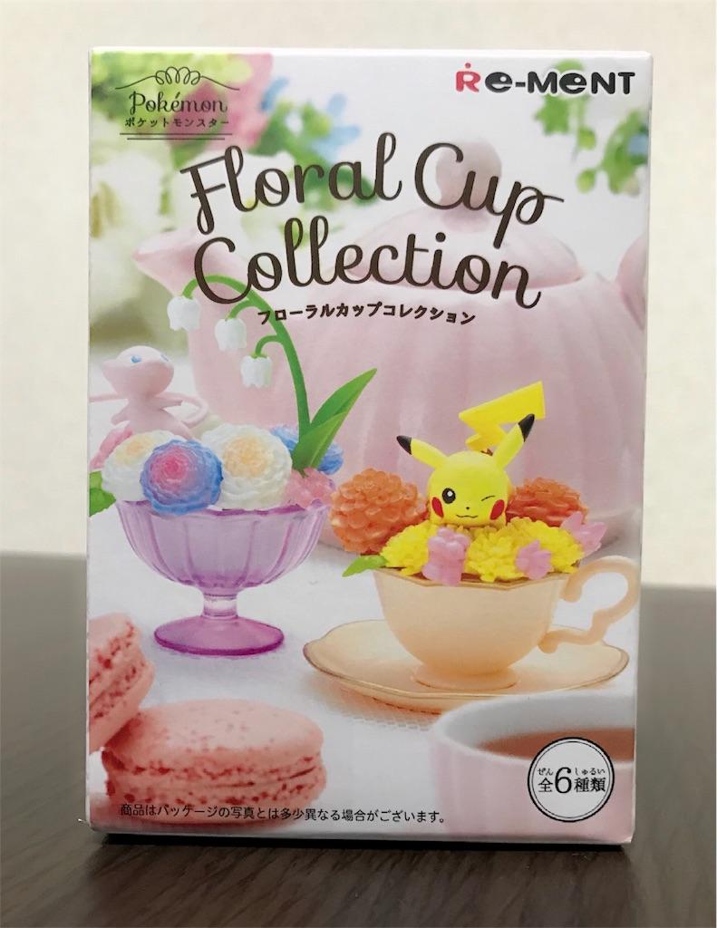 フローラルカップコレクションの外箱の写真