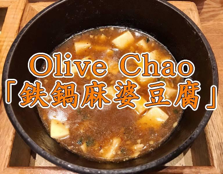 鉄鍋麻婆豆腐の写真