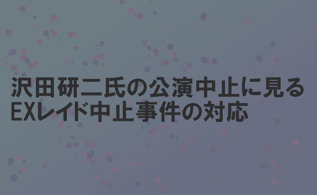 沢田研二氏の公演が当日中止