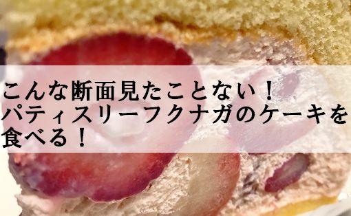 苺のケーキ断面写真