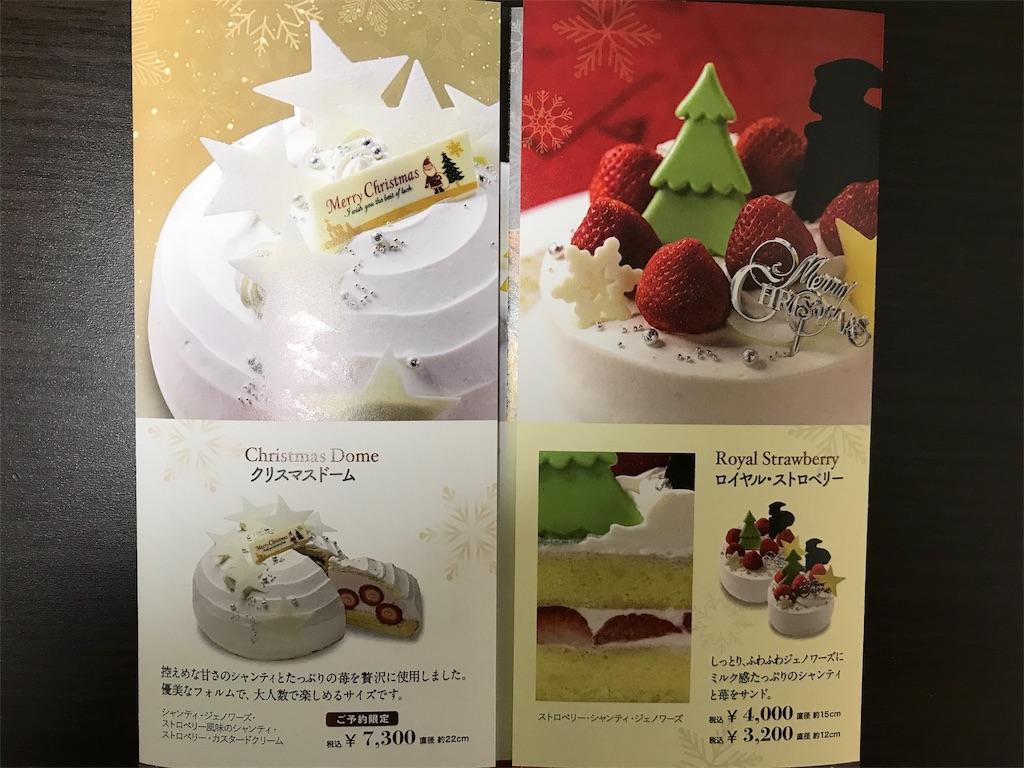 クリスマスケーキ予約パンフレット