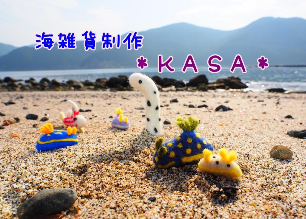 f:id:kasa-umi:20160906003350j:plain