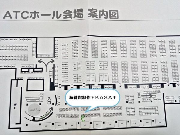 f:id:kasa-umi:20170223081555j:plain