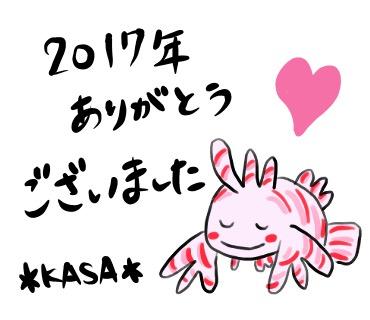f:id:kasa-umi:20171228233059j:plain