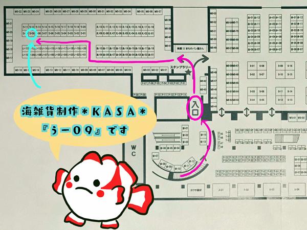 f:id:kasa-umi:20181105200201p:plain